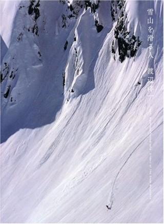 雪山を滑る人
